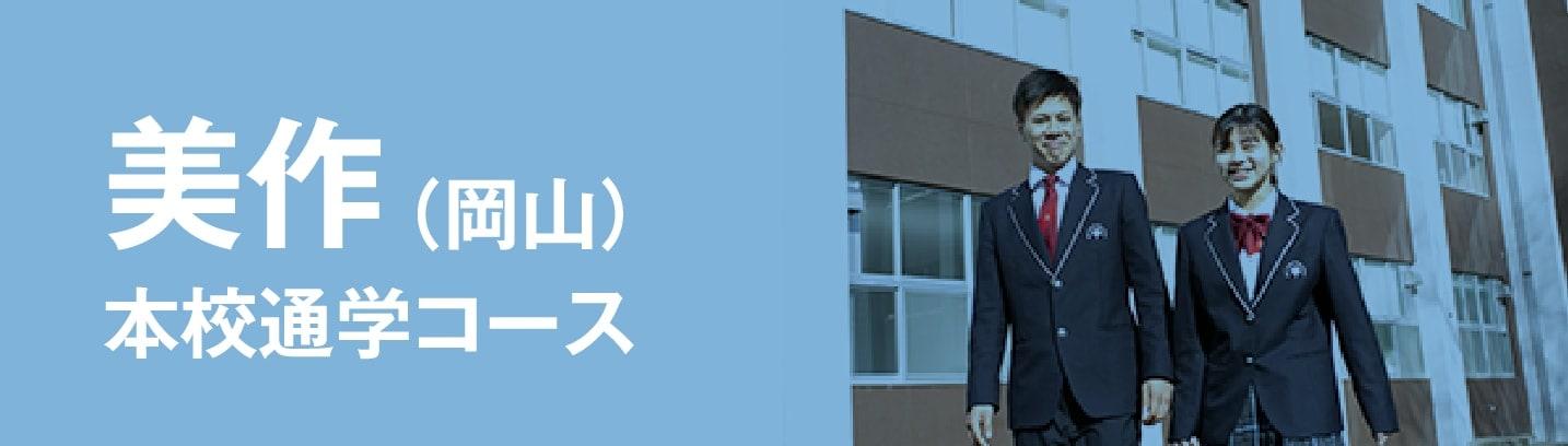 コロナ 美作 高校