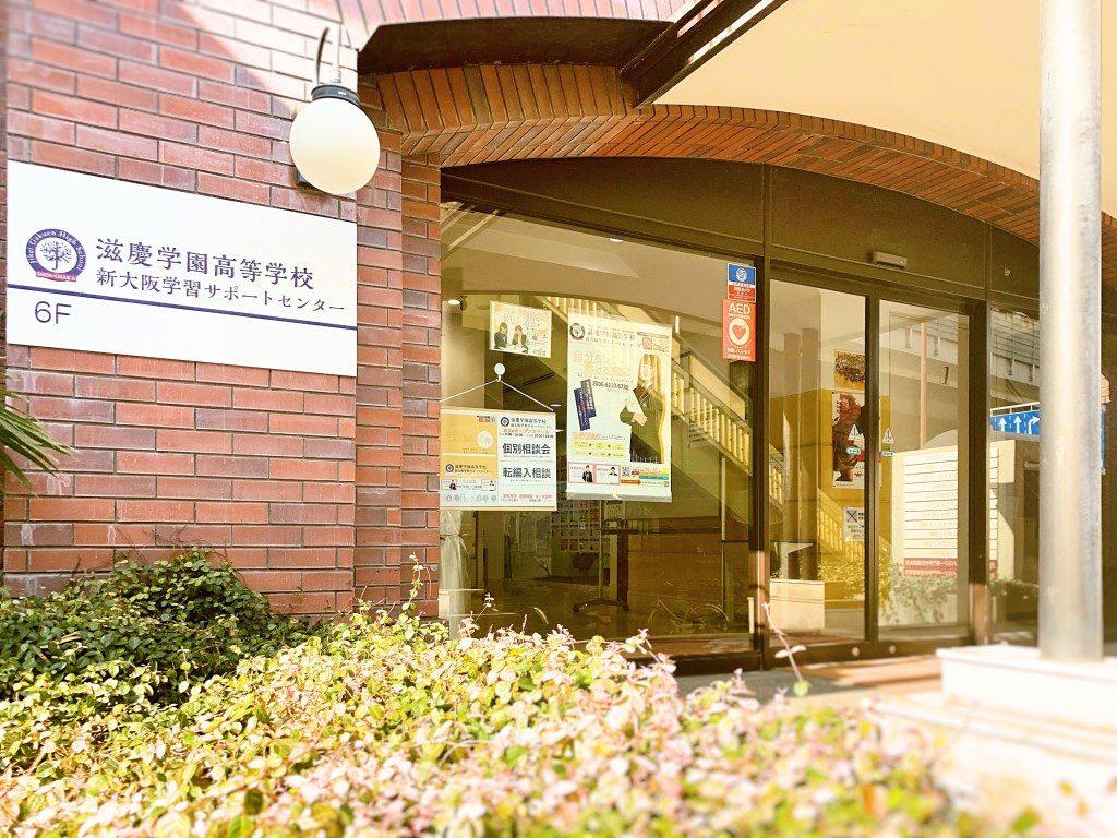 新大阪学習サポートセンター