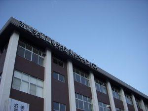 滋慶学園高等学校 美作キャンパス