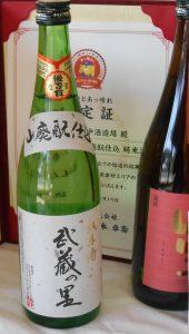 清酒「武蔵の里」山廃酛仕込純米酒