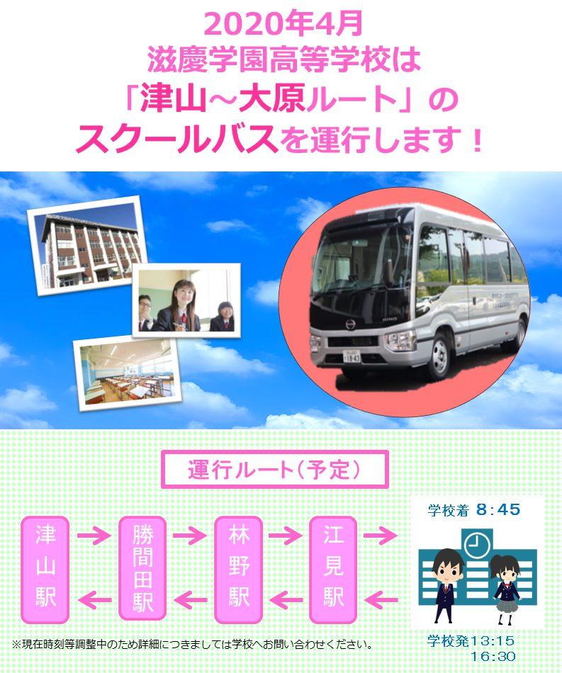 津山発のスクールバス運行開始について