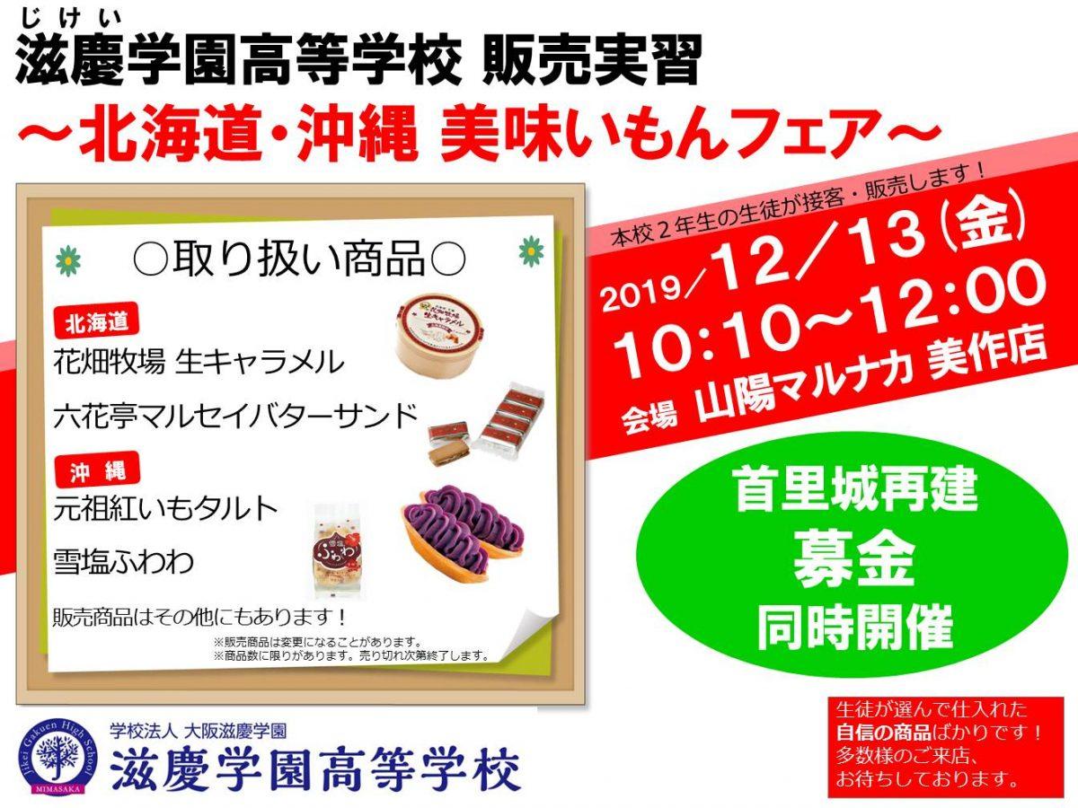 滋慶学園高等学校 販売実習「北海道・沖縄 美味いもんフェア」