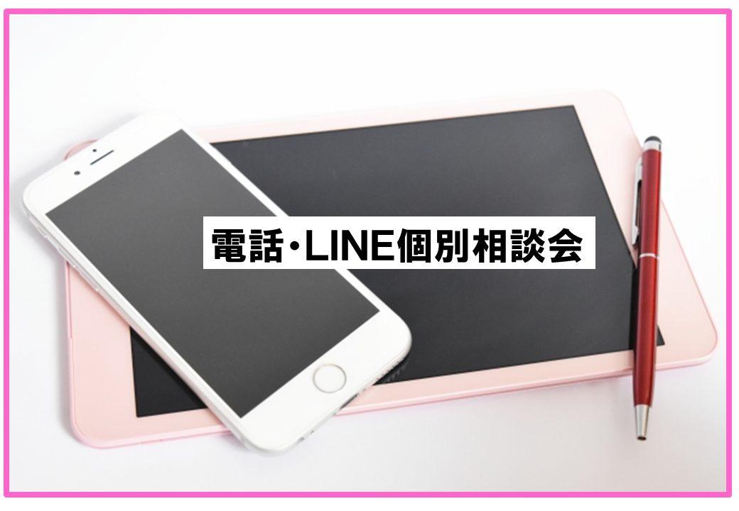 電話・LINE個別相談会