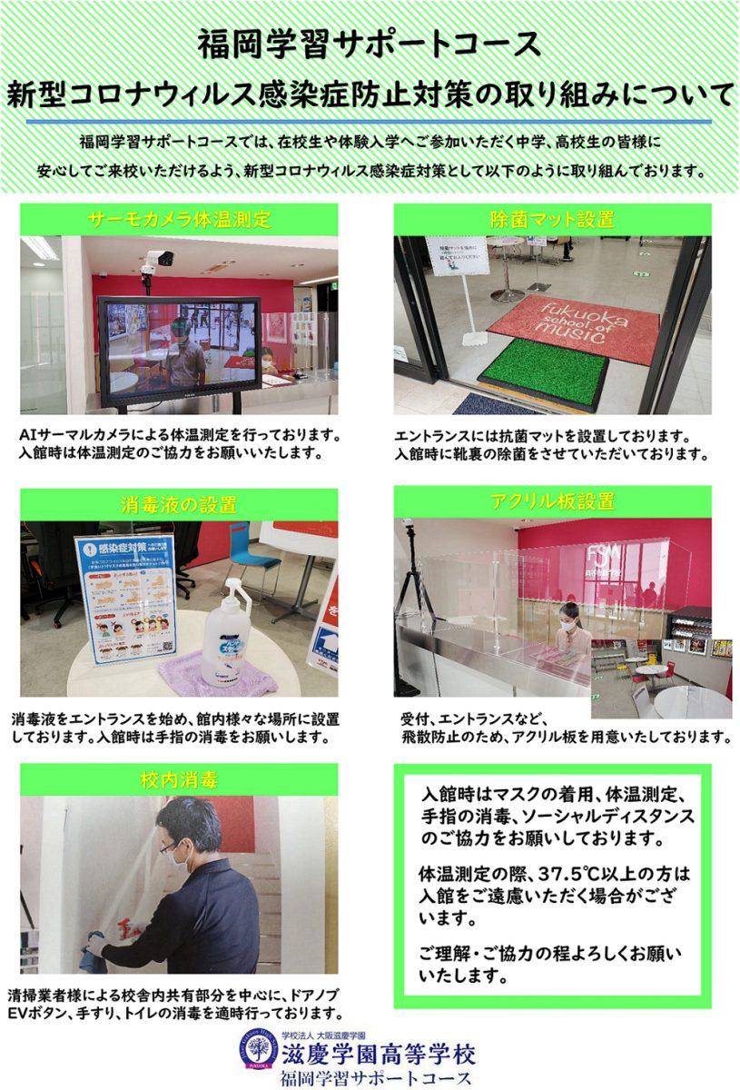 福岡学習サポートセンター新型コロナウィルス感染予防対策の取り組みについて