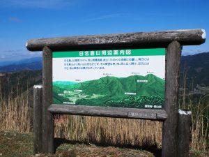 日名倉山にミニトレッキング