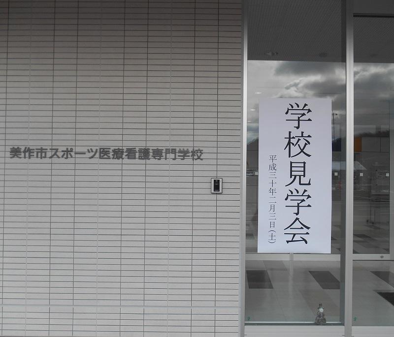 美作市スポーツ医療看護専門学校 学校見学会
