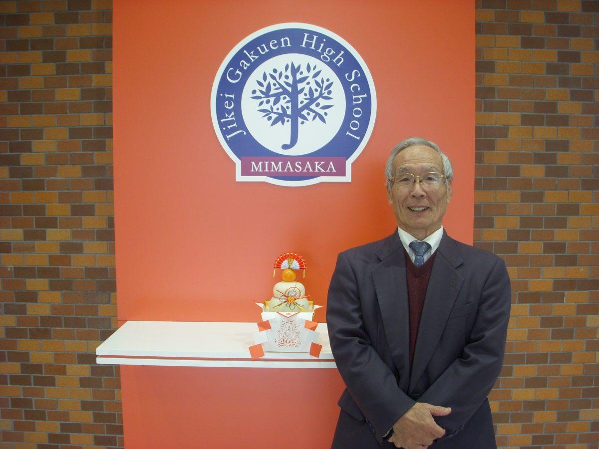 学校長より新年明けましておめでとうございます