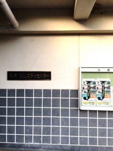 オープンスクールのポスターを掲示