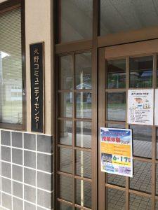 大原コミュニティセンター