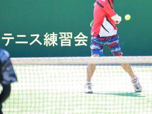 テニス練習会