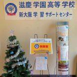 クリスマスツリーの飾りつけ🎄【新大阪学習サポートセンター】