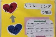 【美作】保健室前の掲示物のご紹介