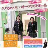 【美作】夏休み企画★スペシャル・オープンスクール開催!!