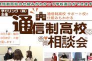 合同説明会(梅田・三ノ宮)参加のお知らせ【新大阪学習サポートセンター】