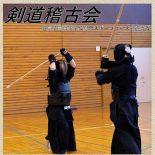 【美作】剣道稽古会開催のご案内