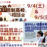 【新大阪】9月上旬 合同相談会出展のご案内