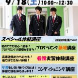 【美作】9月オープンスクール開催のご案内