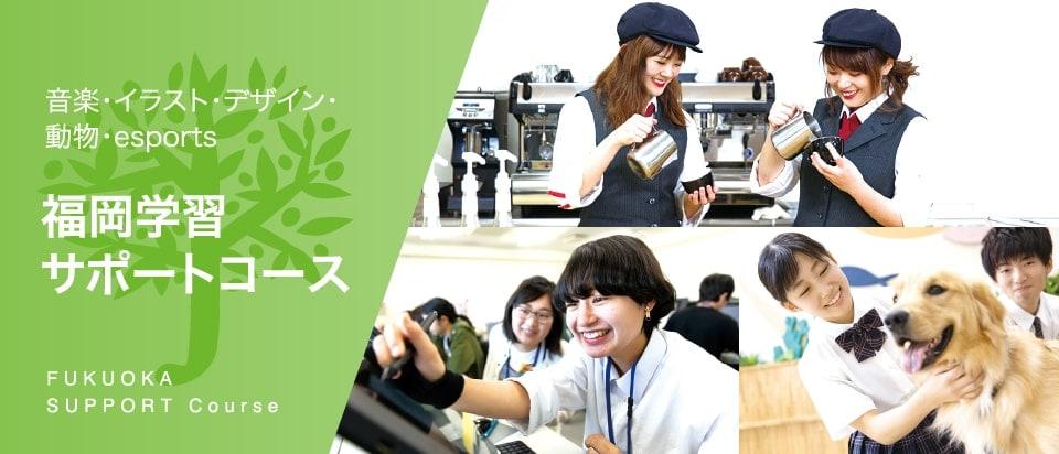 福岡学習サポートコース