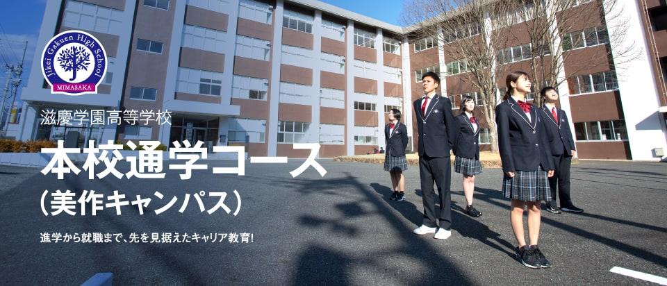 本校通学コース(美作キャンパス)