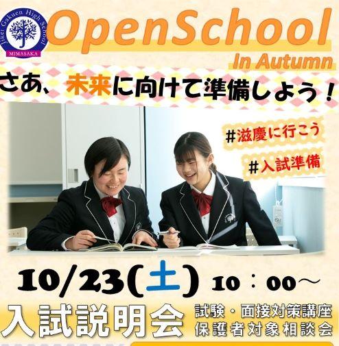 【美作】入試対策スペシャルセミナー