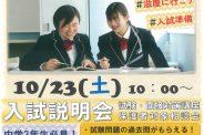 【美作】10月オープンスクール開催のご案内