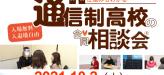 【新大阪】合同説明会のお知らせ